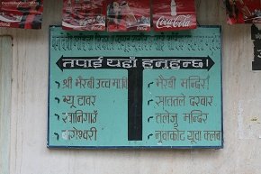 You are HERE the map sitemap arrows in nuwakot