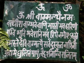 Mantra for Baagmati